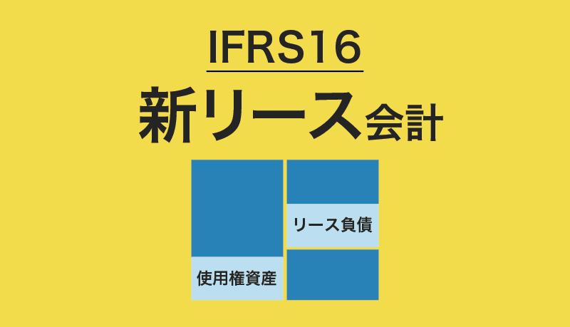 新リース会計(IFRS16)