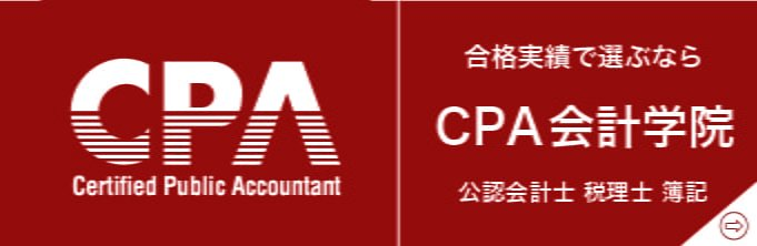 CPA会計学院