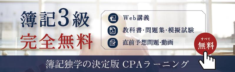 CPAラーニング_細長バナー